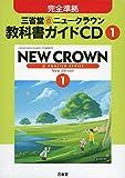 三省堂ニュークラウン教科書ガイドCD1年 (<CD>)