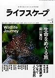 ライフスケープ (風景写真1月号臨時増刊)