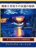健康と若返りの永遠の秘訣(Timeless Secrets of Health and Rejuvenation in Japanese)