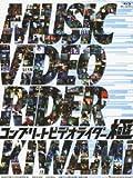 コンプリートビデオライダー 「極」 [Blu-ray]