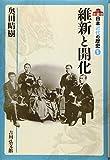 「維新と開化 (日本近代の歴史)」販売ページヘ