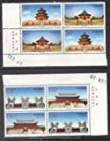 China Stamps - 1997-18 , Scott 2801-4 The Temple of Heaven - Pair w/Imprint + Control Number - MNH, F-VF