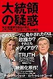 「大統領の疑惑」販売ページヘ
