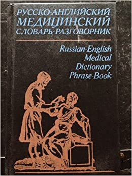 Russian-english medical dictionary phrase book italian