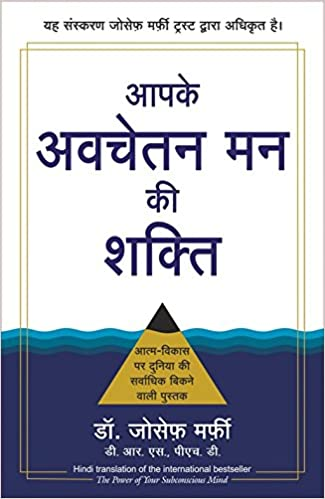 Power of mind in hindi pdf