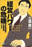 経営パワーの危機―会社再建の企業変革ドラマ (日経ビジネス人文庫)