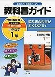 中学教科書ガイド 大日本図書版 新版 数学の世界 1年
