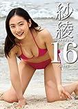 紗綾16 シックスティーン −3Set− [DVD]
