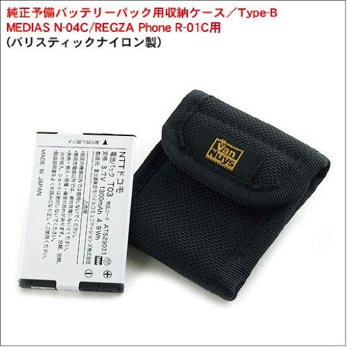 純正予備バッテリーパック用収納ケース/Type-B MEDIAS N-04C/REGZA Phone T-01C用(バリスティックナイロン製)