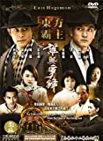 East Hegemon (English Subtitled) -- NEW DVD!!