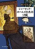 「シャーロック・ホームズたちの冒険 (創元推理文庫)」販売ページヘ