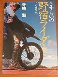 さすらいの野宿ライダーになる本 (CAR BOOKS) [単行本] / 寺崎 勉 (著); 山海堂 (刊)