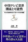 「中国テレビ業界 潮流と可能性」販売ページヘ