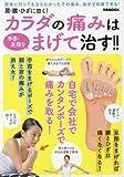 肩・腰・ひざに効く!カラダの痛みは手首・足指をまげて治す!! (ぴあMOOK)