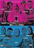 全日本プロレス 2008チャンピオンカーニバル 完全ノーカット収録版