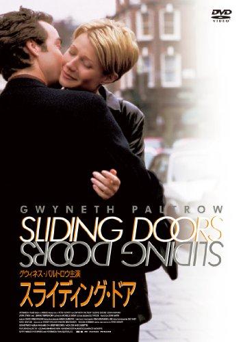 スライディング・ドア [DVD]