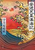 「安徳天皇漂海記 (中公文庫)」販売ページヘ