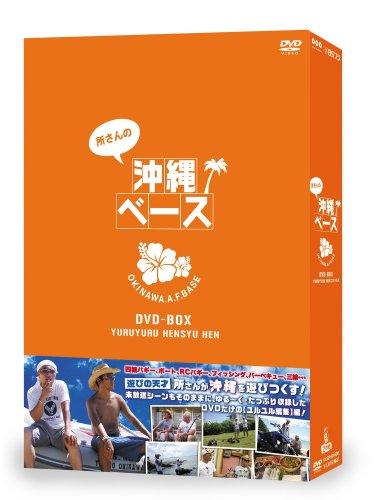 所さんの沖縄ベース [DVD]