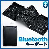 Bluetooth折りたたみキーボード(iPhone・スマートフォン対応) EEA-YW0499