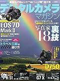 デジタルカメラマガジン 2014年10月号
