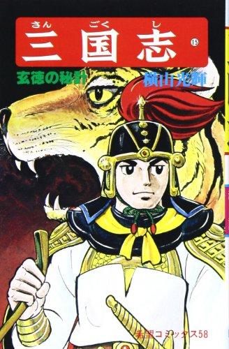 三国志 (15) (希望コミックス (58))
