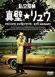 私立探偵★真壁リュウ [DVD]