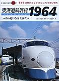 東海道新幹線1964—夢の超特急誕生前夜 (トラベルムック)