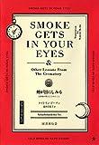 「煙が目にしみる : 火葬場が教えてくれたこと」販売ページヘ