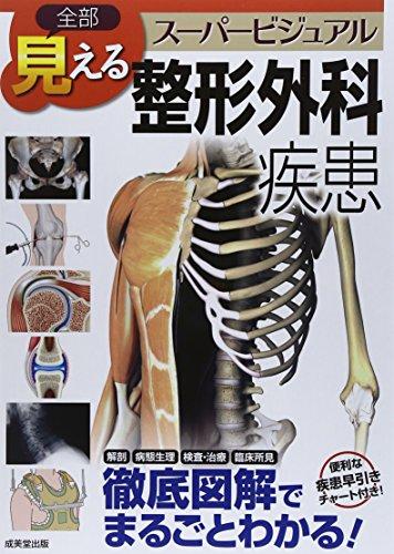 全部見えるスーパービジュアル整形外科疾患