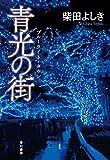 「青光の街(ブルーライト・タウン) (ハヤカワ・ミステリワールド)」販売ページヘ