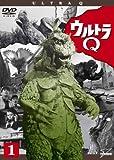 ウルトラQ Vol.1 [DVD]