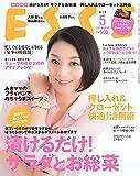 ESSE(エッセ) 2016年 05 月号 [雑誌]