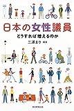 「日本の女性議員 どうすれば増えるのか (朝日選書)」販売ページヘ