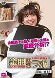 金朋声優ラボ Vol.1 [DVD]