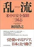 「乱流 米中日安全保障三国志」販売ページヘ