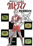 講談社のテレビ絵本 ウルトラマン 完全復刻BOX (KCピース) -