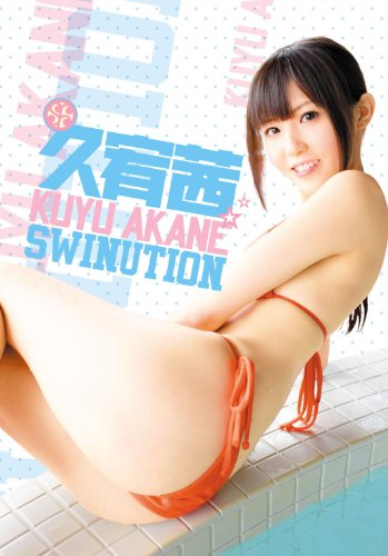 久宥茜 SWINUTION [DVD]