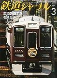 鉄道ジャーナル 2014年 03月号 [雑誌]