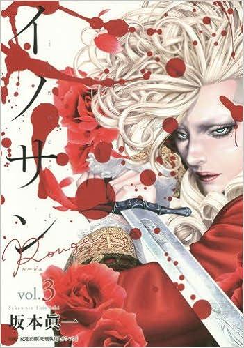 [坂本眞一] イノサン Rouge 第01-03巻 ※別スキャン