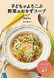 子どもがよろこぶ 野菜のおかずスープ わが家で手づくり シンプル&あんしんレシピ47