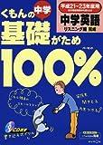 くもんの中学基礎がため100%中学英語 リスニング編完成 移—平成21~23年度用移行措置期間中も使える!!