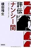 評伝 ナンシー関 「心に一人のナンシーを」 (朝日文庫)