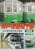 神戸市営地下鉄—山と海の街を走る電車