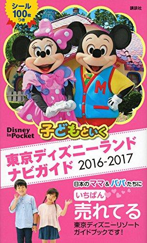 子どもといく 東京ディズニーランド ナビガイド 2016-2017 シール100枚つき (Disney in Pocket)