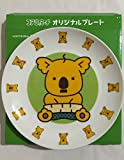 Lotteria limited Koala's March father koala plate point goods 2015 Dish father