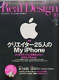 Real Design (リアル・デザイン) 2009年 10月号 [雑誌]