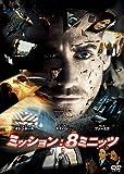 ミッション:8ミニッツ [DVD]