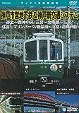 神戸市営地下鉄&神戸新交通システム [DVD]
