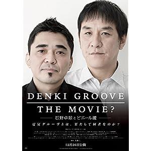 映画チラシ 「DENKI GROOVE THE MOVIE? 石野卓球とピエール瀧