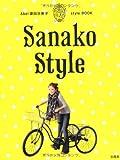 Abel 原田沙奈子 style BOOK